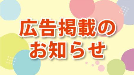 『REPFAN-レプファンvol.14』広告掲載のお知らせ